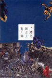 Hantou20080829