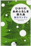 Yakushima20080916